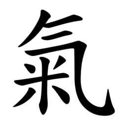 chinese_character_qi_energy